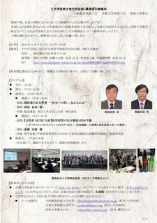 三大学案内状(H30_02)最終3.jpg
