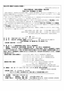 技術士青葉会東北本部2017年_年次集会_配布版.jpg