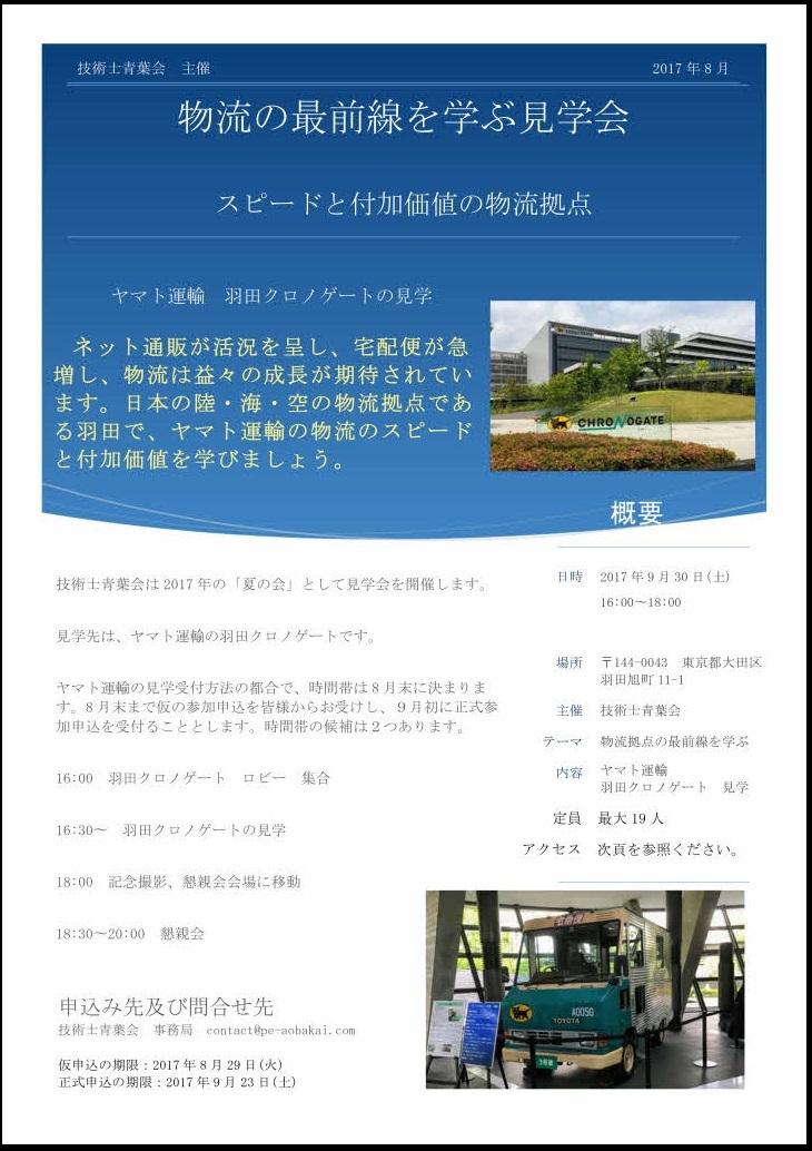 夏の会開催案内_ヤマトクロノゲート_page001.jpg